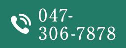 tel.047-306-7878